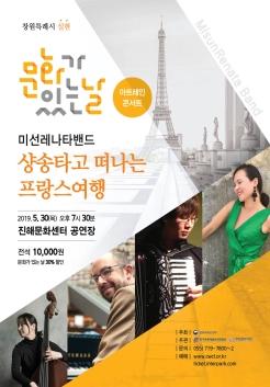 문화가있는날-미선레나타의 샹송타고 떠나는 프랑스 여행 포스터
